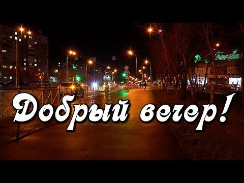 Добрый вечер! Хорошего настроения и приятного отдыха! Красивое пожелание Доброго вечера, Доброй ночи