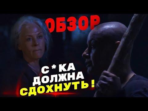 """""""С*ка должна сдохнуть!"""" - Ходячие мертвецы 10 сезон - Обзор первого трейлера"""