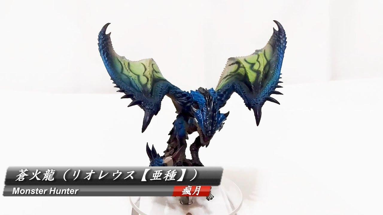 『6』Models - 蒼火龍 ( リオレウス 【亜種】) - Monster Hunter - YouTube