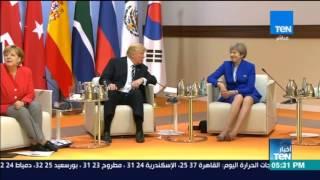 أخبار TeN - تقرير   القمة المنعقدة في هامبورج تختتم أعمالها بتأكيد سريان اتفاقية باريس