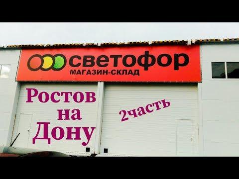 Обзор. Магазин-Склад Светофор.2 часть.Ростов на Дону