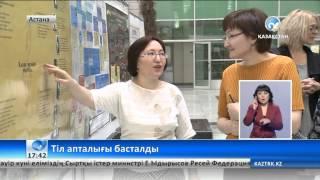 Назарбаев университетінде Тіл апталығы басталды