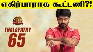 Vijay Unites With An Unexpected Director?! | Thalapathy 65 - 17-01-2019 Tamil Cinema News