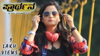 Prarthana - Official Full Movie |  Prabhakara K L | Abhishek Das | Anusha Rai | Suspense / Thriller