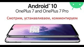 Oneplus 7  7 Pro. Обновление до Android 10  Oxygenos 10. Обновление  список изменений