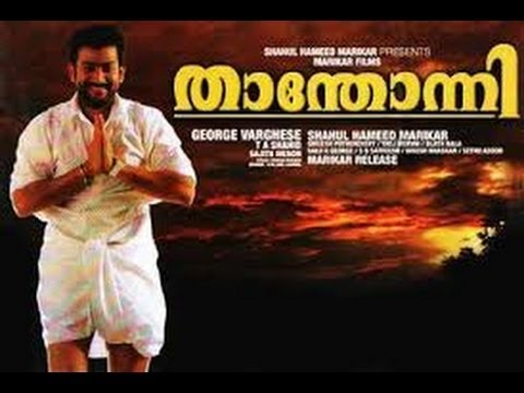 Thanthonni 2010:Full Malayalam