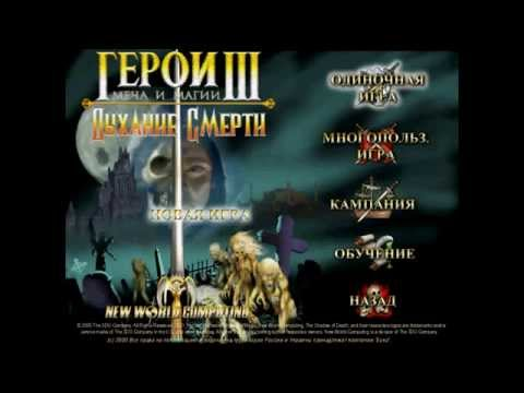 Герои III Дыхание смерти \ Heroes 3 Shadow of Death  - Обзор
