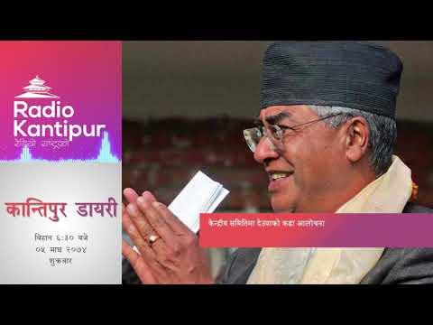Kantipur Diary 6:30am - 19 January 2018