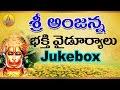 Sri Anjaneya Swamy Songs Kondagattu Anjanna Songs Telugu Lord Hanuman Songs in Telugu
