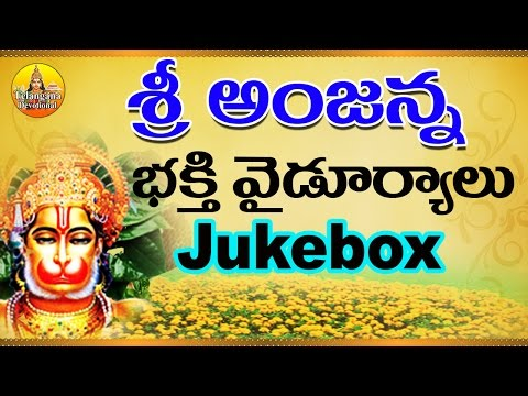 Sri Anjaneya Swamy Songs | Kondagattu Anjanna Songs Telugu | Lord Hanuman Songs in Telugu