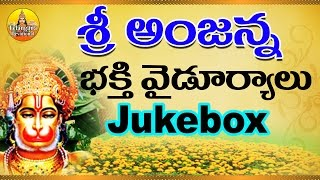 Sri Anjaneya Swamy Songs | Kondagattu Anjanna Songs Telugu | Lord Hanuman Songs in Telugu