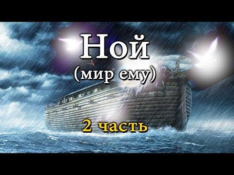 Пророк Нух (Ной)