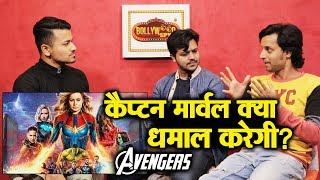 Avengers Endgame In India | What Will Captain Marvel Do? | Russo Brothers