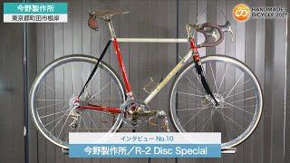 【オンラインハンドメイドバイシクル2021】 掲載社インタビュー No.10 今野製作所 「R-2 Disc Special」