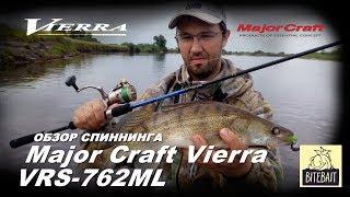 Обзор спиннинга Major Craft VIERRA 762ML