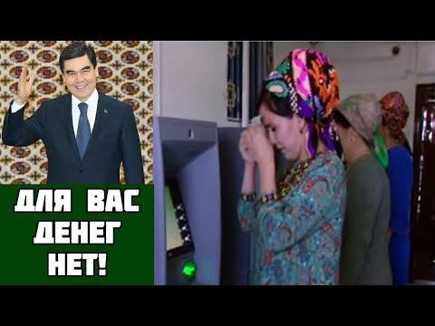 В Туркменистане у банкоматов выстраиваются огромные очереди. Для простых людей денег нет