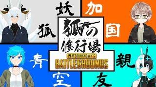 【No.85】妖狐と加国と青空と親友の狐の修行場