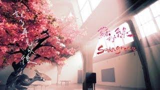 蘇打綠 sodagreen -【說了再見以後】Official Music Video