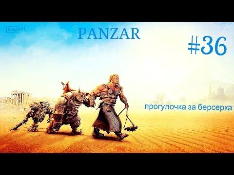 видео: panzar - берсерк на прогулке #36