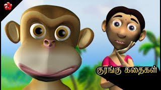 Monkey stories and songs in Tamil в�… from Pattampoochi with moral