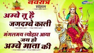 नवरात्र पर्व स्पेशल : अम्बे तू है जगदम्बे काली : मंगलमय त्यौहार आया जय हो अम्बे माता की : देवी भजन