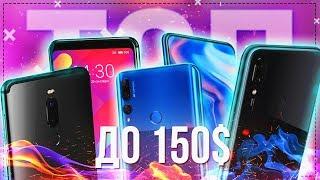Лучшие бюджетные смартфоны 2019 года! Топ бюджетных смартфонов до 10000 рублей(150$).