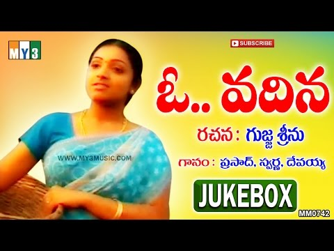 Most Popular Folk Songs - Oh Vadine - Janapadalu - Jukebox