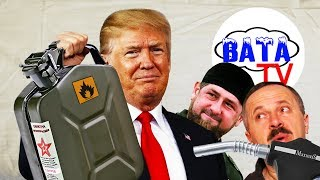 Как Трамп Россию тянул, а Россия не ехала