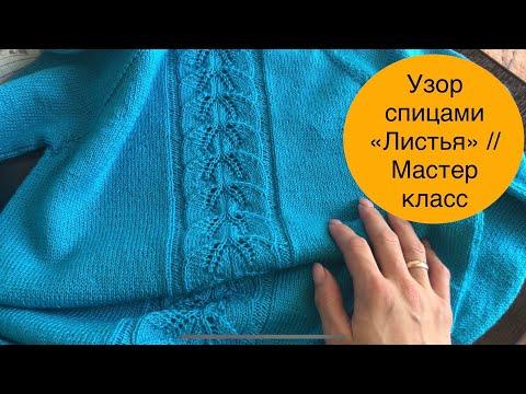 Узор «Листья» спицами // Мастер класс // #узорспицами #ажурныеузоры #вязание #knitting