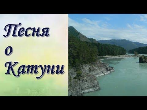 Горный Алтай Река Катунь - красавица река