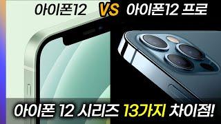 아이폰12 라인업 13가지 차이점 총정리! 디테일한 급…