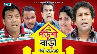 Porshi Bari | Episode 41-45 | Bangla Comedy Natok | Mosharaf Karim | Siddikur Rahman | Humayra Himu