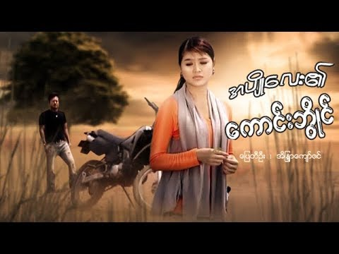 Myanmar Moves-Lady's Cowboy-Pyay Te Oo, Eaindra Kyaw Zin from YouTube · Duration:  1 hour 32 minutes 23 seconds