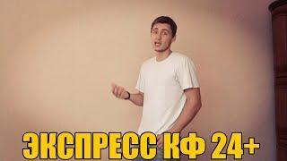 ТОП СТАВКА!!! ЭКСПРЕСС КФ 24,7