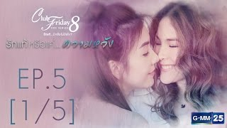 club friday the series 8 ร กแท ม หร อไม ม จร ง ตอนร กแท หร อแค ความหว ง ep 5 1 5