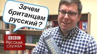 #Londonблог: зачем британским студентам русский язык?