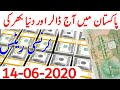 open market currency rate l forex pk rate l open market forex rates today l today currency rate