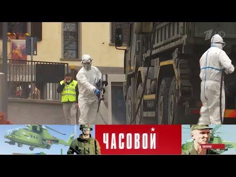 Армия спешит на помощь. Часовой. Специальный выпуск от 19.04.2020