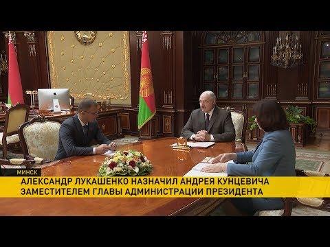 Кадровые решения Лукашенко: главный идеолог страны, местная вертикаль и перестановки в МАРТ