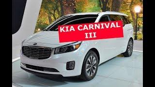 Kia Carnival new III/Sedona 2015.  Киа Карнавал 3