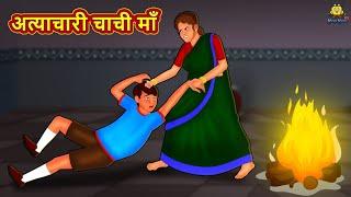 अत्याचारी चाची माँ | Hindi Kahani | Hindi Moral Stories | Hindi Kahaniya | Hindi Fairy tales