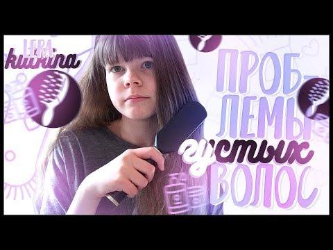 ПРОБЛЕМЫ ГУСТЫХ ВОЛОС / Kutkina Lera