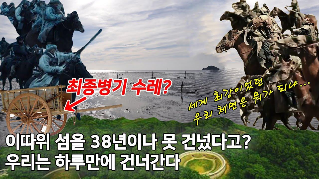 [병자호란11] 세계최강 몽골 vs 아시아 최강 청나라