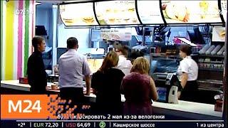 Смотреть видео Новости России и мира за 30 апреля - Москва 24 онлайн