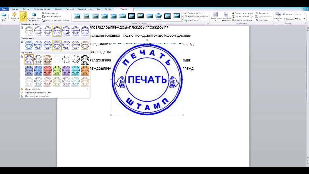 фотошоп онлайн как поставить штамп