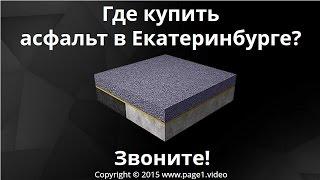 Купить асфальт Екатеринбург(, 2016-02-27T23:09:25.000Z)
