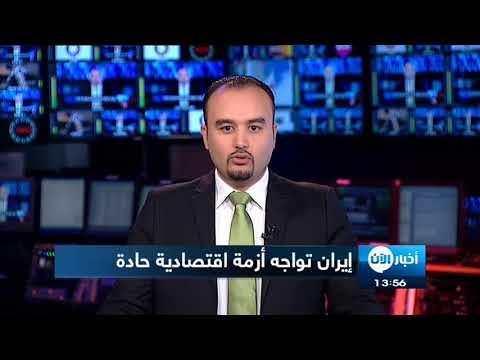 الأزمة الاقتصادية في إيران تقود البلاد نحو الهاوية  - نشر قبل 18 ساعة