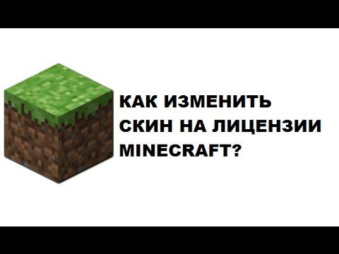Как поменять скин на лицензии Minecraft?