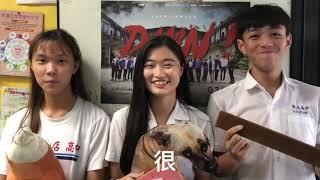 學弟妹給學長姐影片|20180706 新店熱舞25th獨立成發《DAMN!》