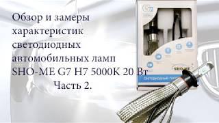 SHO ME G7, LH H7, 5000К Светодиодные автомобильные лампы, обзор и замеры характеристик.  Часть 2